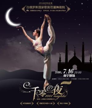 白俄罗斯芭蕾舞剧《一千零一夜》