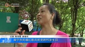 南宁市民唱红歌庆祝党的95岁生日
