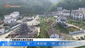 """贺州富川:""""慢""""下来的城 """"快""""起来的发展"""