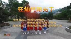 《在灿烂阳光下》龙胜各族自治县龙胜镇小学
