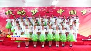 《七彩中国梦》昭平县昭平镇第一小学
