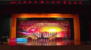 《牢记核心价值观》桂林市临桂区桂康小学
