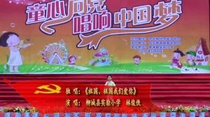 《祖国、祖国我们爱你》柳州市柳城县实验小学
