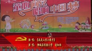 《我是山里小歌手》柳州市柳城县实验小学