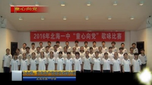 《没有共产党就没有新中国》北海市第一中学