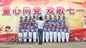 《我们是共产主义接班人》东兴市江平镇中心小学