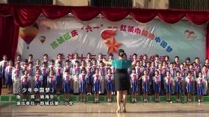 《少年中国梦》防城区第二小学