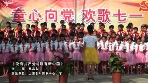 《没有共产党就没有新中国》上思县叫安乡中心小学