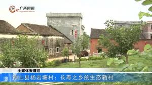钟山县杨岩塘村:长寿之乡的生态新村