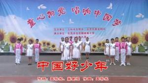 《中国好少年》北流市城南小学
