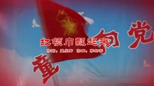《红领巾飘起来》北流市城南小学