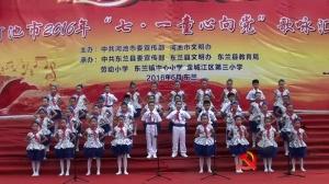 《少年中国梦》河池市东兰县东兰镇中心小学