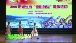 《我也有一个中国梦》广西民族师范学院附属小学