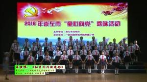 《红星闪闪放光彩》广西民族师范学院附属小学