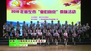 《唱响核心主义价值观》广西民族师范学院附属小学