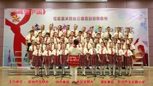 《诚信中国》贺州市太白路小学