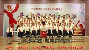 《幸福拍手歌》贺州市太白路小学