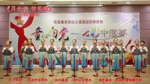 《月光光 梦香香》贺州市建设路小学