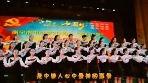 《美丽中国梦》南宁市第十四中学