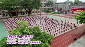 《国家》玉林市容县容州镇中心学校