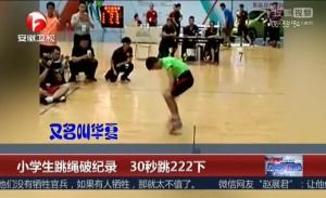 小学生跳绳破纪录 30秒跳222下