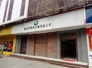 桂林市聚信小额贷款股份有限公司