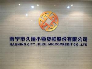南宁市久瑞小额贷款股份有限公司