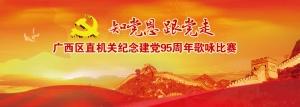 区直机关 纪念建党95周年歌咏比赛