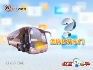 大客车上的安全门 你会使用吗?