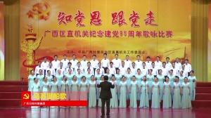 广西日报传媒集团 - 乌苏里船歌