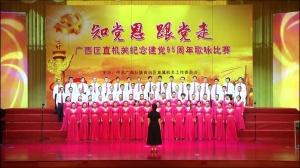 广西社会科学院 《走向复兴》 《没有共产党就没有新中国》