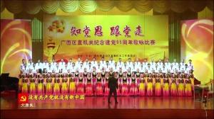 大唐集团广西分公司  《没有共产党就没有新中国》 《打起手鼓唱起歌》