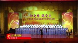 广西中烟公司 《红旗飘飘》 《把一切献给党》