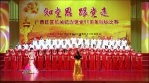 广西经济管理干部学院 《祖国不会忘记》 《江山》