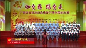 广西农业科学院《广西农科院之歌》《工农兵联合起来》
