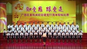 广西出入境检验检疫局《唱支山歌给党听》《保卫黄河》