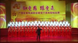 自治区财政厅  《旗帜颂》 《我们的中国梦》