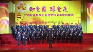 自治区监狱局《没有共产党就没有新中国》《忆秦娥 娄山关》