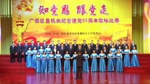 自治区贸促会《没有共产党就没有新中国》《我和我的祖国》