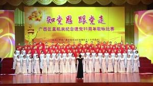 广西区直机关纪念建党95周年歌咏比赛精彩回眸