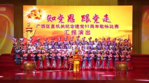 知党恩 跟党走 广西区直机关纪念建党95周年歌咏比赛汇报演出