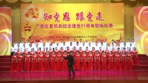 自治区财政厅 - 我的中国梦