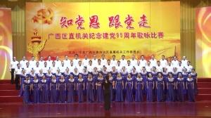 自治区国资委安监局 - 我的中国梦