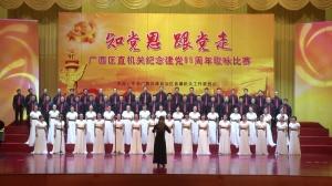 自治区党委政法委 - 我的中国梦