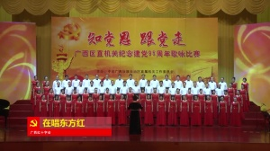 广西红十字会 - 再唱东方红
