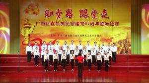 广西科学院《歌唱祖国》《没有共产党就没有新中国》