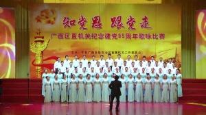 广西日报传媒集团《洪湖水浪打浪》《乌苏里船歌》