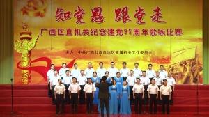 自治区边海防办《没有共产党就没有新中国》《歌唱祖国》
