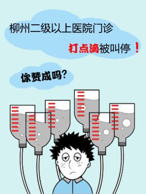 柳州市叫停医院门诊打点滴引热烈关注