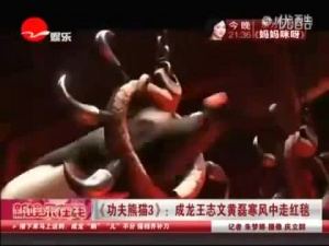 《功夫熊猫3》成龙王志文寒风走红毯
